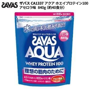 【取寄】 ザバス CA1337 アクア ホエイプロテイン100 アセロラ味 約40食分(840g) ...