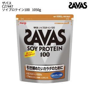 【取寄】 ザバス CZ7447 ソイプロテイン100 1050g 約50食分 ミルクティー風味【プロ...