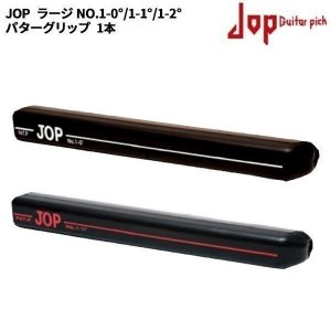 【取寄】 JOP ラージ NO.1-0°/ 1-1°/ 1-2° パターグリップ 1本