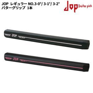 【取寄】 JOP レギュラー NO.3-0°/ 3-1°/ 3-2° パターグリップ 1本