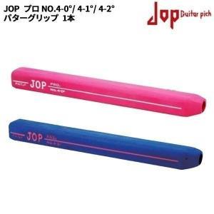 【取寄】 JOP プロ NO.4-0°/ 4-1°/ 4-2° パターグリップ 1本