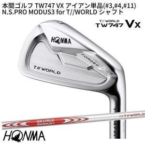 【取寄】本間ゴルフ TW747-VX アイアン単品(3I,4I,11I)  N.S.PRO モーダス...
