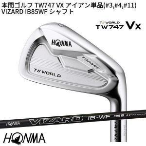 【取寄】本間ゴルフ TW747-VX アイアン単品(3I,4I,11I)  VIZARD IB 85...