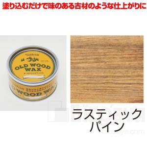 (木彫 塗料 ウッドペイント 着色 木材 あす楽)無垢の木に塗り込むだけで味のある古材のような仕上が...