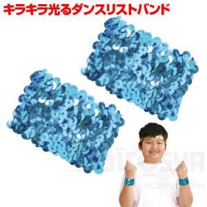 メタリックリストバンド 1組 ブルー あすつく対応 メール便:25