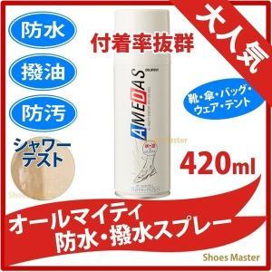 アメダス 防水スプレー 420ml アメダス ...の関連商品5