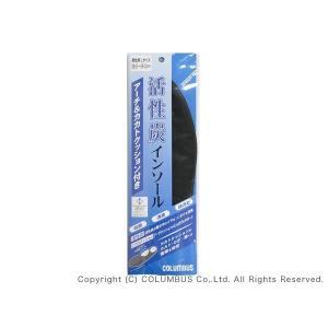 クッション活性炭インソール 1足分(2枚入り) 空気の循環性に優れたインソールです。 ■商品詳細 【...