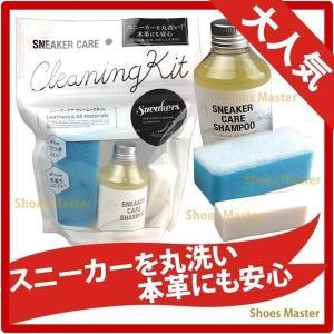 スニーカーケアクリーニングキット スニーカーの汚れをしっかり落とす! 皮革素材でもやさしく泡洗浄がで...