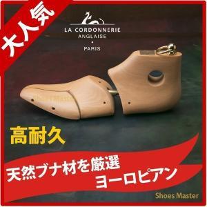 EM596E ブーツキーパー ブーツに最適な木製シューツリー(ブーツキーパー) ■商品詳細 ・コルド...