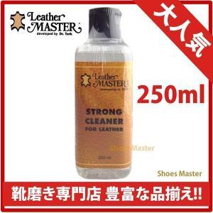ストロングクリーナー 250ml 1から2ヶ月間お手入れされていない古い汚れに対応した表革用のクリー...