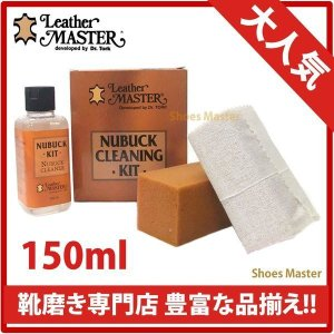 Nubuck Cleaning Kit ヌバッククリーニングキット ヌバック クリーニング キットは...