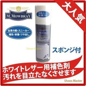 靴 補色 M.MOWBRAY モゥブレィ モウブレイ エクス...