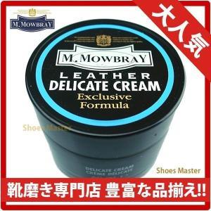 M.MOWBRAY モゥブレィ モウブレイ デリケートクリーム ブラック 乾ききった革に潤いを!待望...