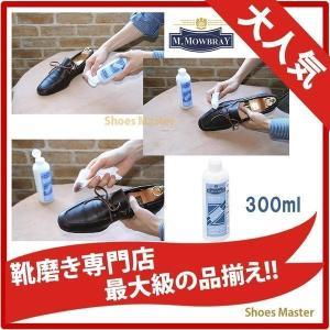 革靴 汚れ落とし M.MOWBRAY モゥブレィ モウブレイ ステインリムーバー300
