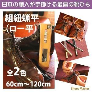 靴ひも さのはたくつひも 紗乃織靴紐 組紐蝋平(ロー平) 6...