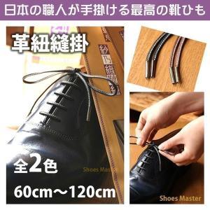 靴ひも さのはたくつひも 紗乃織靴紐 革紐縫掛 60cm〜1...