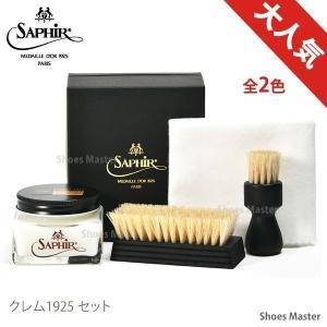 靴磨きセット シューケアセット サフィールノワール SAPHIR Noir クレム1925 セット