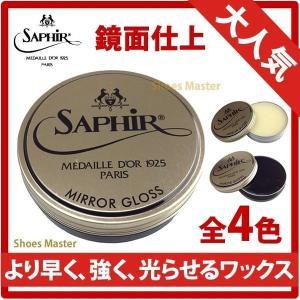 SaphirNoir サフィールノワール ミラーグロス 75ml(全2色)より早く、強く、光らせるた...