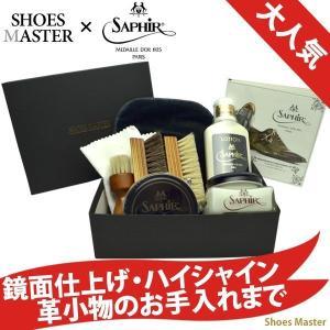 靴磨きセット SAPHIR サフィールノワール × シューズマスター ハイシャインDXセット 700...