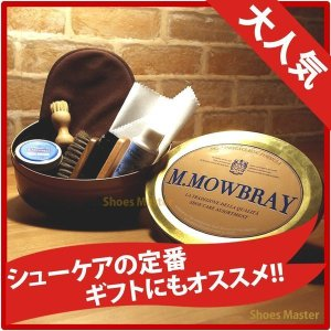 靴磨きセット M.MOWBRAY モゥブレィ モウブレイ セントウィリアムセット シューケアセット ...