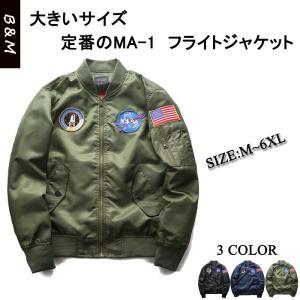 MA-1 MA1 フライトジャケット メンズ 大きいサイズ アウター ブルゾン ジャケット maー1...
