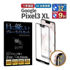 極上 全面保護 3D ブルーライトカット ガラスフィルム 日本製旭硝子 9H 保護シート iPhone 6/6s/7/8 iPhone 8plus iPhone X iPhone 11|b-mart