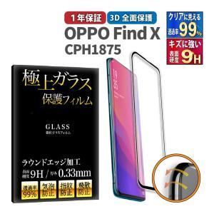 極上 全面保護 3D ガラスフィルム 保護フィルム 日本製旭硝子 9H 保護シート|b-mart