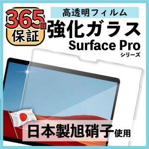 極上 強化ガラス 保護フィルム 日本製旭硝子 ipad air1/2 mini1/2/3/4/5 ipad2/3/4  surface pro4 pro5|b-mart
