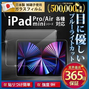 ブルーライトカット 強化ガラス 保護フィルム 日本製旭硝子 ipad air1/2 mini1/2/3 ipad2/3/4 ipad pro 9.7 surface pro 3/4  9H 2.5D
