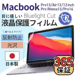 極上 ブルーライトカット 超高精細アンチグレア 保護フィルム macbook 12 macbook air 11 13 macbook pro retina 13 画面保護 日本製 マックブック エアー