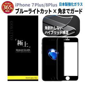 極上 ハイブリッド ブルーライトカット ガラスフィルム 保護フィルム 送料無料 iPhone 8 iPhone 8plus 7plus 日本製旭硝子 9H アイフォン|b-mart