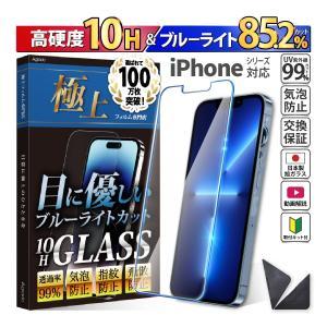 【高評価★4.2】極上 ブルーライト カット ガラスフィルム...