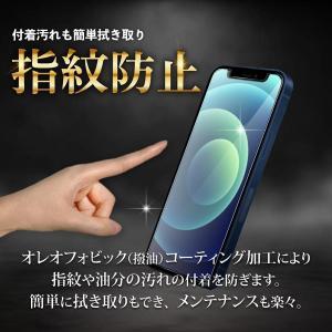 極上 ブルーライト カット ガラスフィルム 保護フィルム Switch iphone Xs iphone 7 iphone 8 plus iphone SE iphone 5|b-mart|08