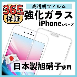 極上 ガラスフィルム 保護フィルム iphone X 6 6s 7 iphone 8 plus Aquos XX3|b-mart
