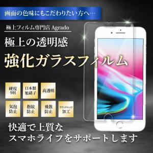 極上 ガラスフィルム 保護フィルム iphone X 6 6s 7 iphone 8 plus Aquos XX3|b-mart|02