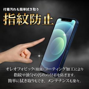 極上 ガラスフィルム 保護フィルム iphone X 6 6s 7 iphone 8 plus Aquos XX3|b-mart|07