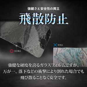 極上 ガラスフィルム 保護フィルム iphone X 6 6s 7 iphone 8 plus Aquos XX3|b-mart|08