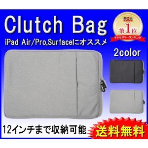 大特価【送料無料】PCケース 12インチまで対応 macbook air ipad air ipad pro surface pro クラッチバッグ|b-mart