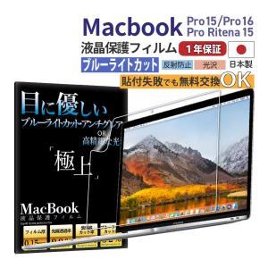 極上 超高精細アンチグレア・光沢  ブルーライトカット 保護フィルム windows macbook...