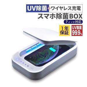 スマホ UV 99.9% 殺菌ボックス M1 ボタン式 時計アクセサリーなど対応 紫外線 消毒 除菌 滅菌 iPhone Xperia Galaxy