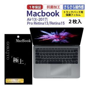 極上 トラックパッド用 保護フィルム 究極のさらさら感 2枚入 日本製 送料無料 macbook air 13 macbook pro 13 retina 13 15 b-mart