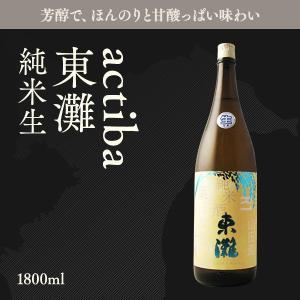 actiba 東灘 純米生 1800ml 「日本酒・千葉県・東灘醸造」 b-miyoshi
