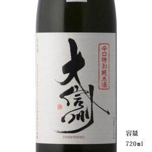 大信州 特別純米 辛口 720ml 「日本酒・長野県・大信州酒造」