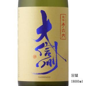 大信州 手の内 純米吟醸 1800ml  「日本酒・長野県・大信州酒造」|b-miyoshi