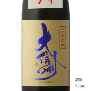大信州 手の内 純米吟醸生 720ml  「日本酒・長野県・大信州酒造」|b-miyoshi