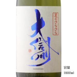 大信州 夏のさらさら純米吟醸 1800ml 「日本酒・長野県・大信州酒造」|b-miyoshi