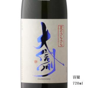 大信州 夏のさらさら純米吟醸 720ml 「日本酒・長野県・大信州酒造」|b-miyoshi