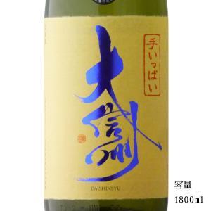 大信州 手いっぱい生 1800ml 「日本酒・長野県・大信州酒造」|b-miyoshi