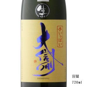 大信州 手いっぱい生 720ml 「日本酒・長野県・大信州酒造」|b-miyoshi