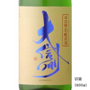 大信州 特別純米生 辛口 1800ml 「日本酒/長野県/大信州酒造」